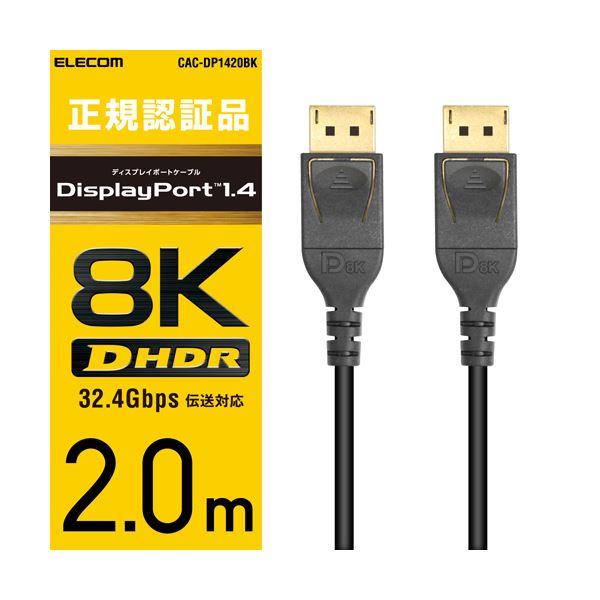 エレコム ディスプレイポートケーブル/ver1.4/2m CAC-DP1420BK【日時指定不可】