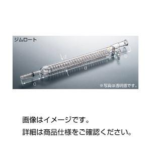 共通摺合ジムロート冷却器90240【日時指定不可】
