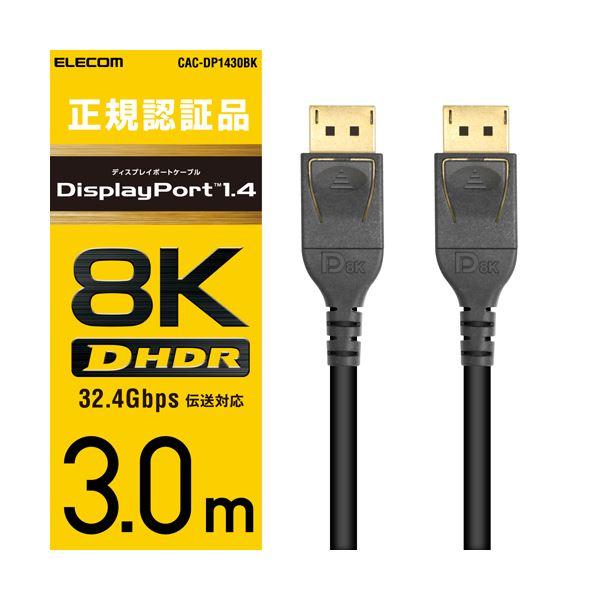 エレコム ディスプレイポートケーブル/ver1.4/3m CAC-DP1430BK【日時指定不可】