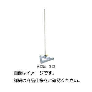 (まとめ)A型台 3型【×3セット】【日時指定不可】