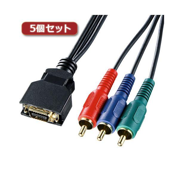 5個セット サンワサプライ D端子コンポーネントビデオケーブル KM-V17-20K2X5【日時指定不可】