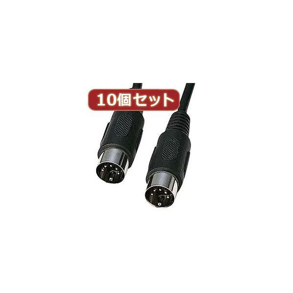 10個セットサンワサプライ MIDIケーブル(3.6m) KB-MID01-36X10【日時指定不可】