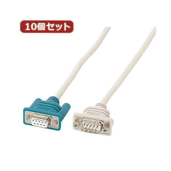 10個セットサンワサプライ RS-232C延長ケーブル(2m) KR-9EN2X10【日時指定不可】