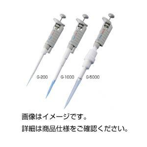 マイクロピペット/耐溶剤性ITピペット 【容量200~1000μL】 G-1000【日時指定不可】
