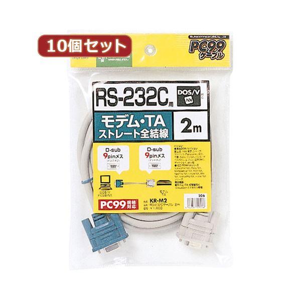 10個セットサンワサプライ RS-232Cケーブル(モデム・TA用・2m) KR-M2X10【日時指定不可】