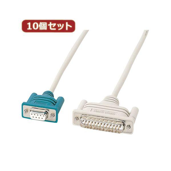 10個セットサンワサプライ RS-232Cケーブル(TA・モデム用・1m) KR-MD1X10【日時指定不可】