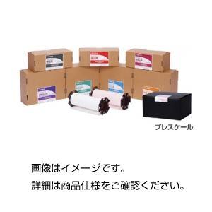 プレスケール MW中圧用【日時指定不可】