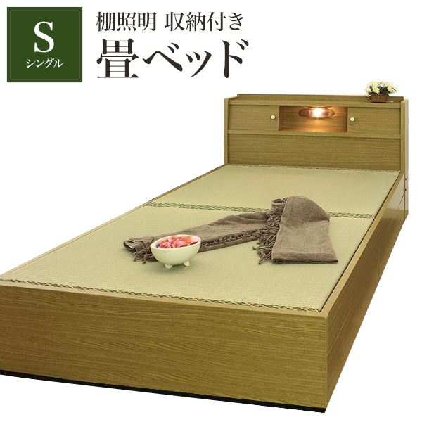 棚照明 収納付き畳ベッド シングル ブラウン  【代引不可】【日時指定不可】