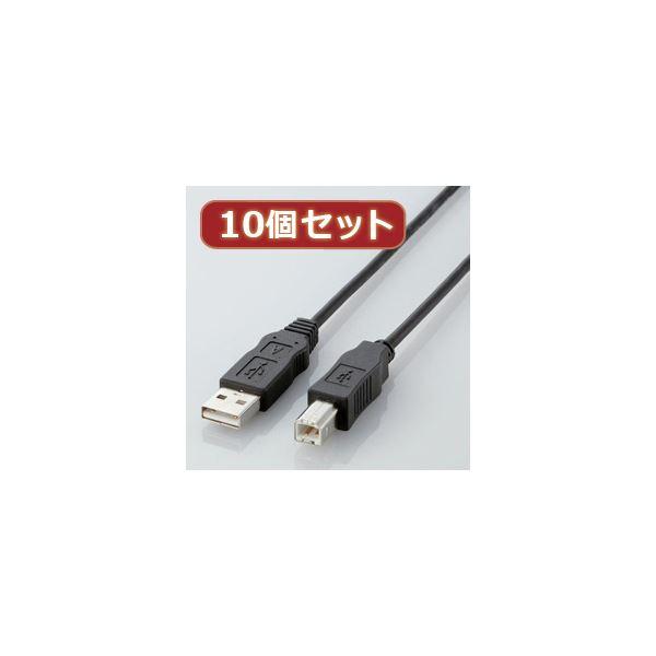 10個セット エレコム エコUSBケーブル(A-B・2m) USB2-ECO20X10【日時指定不可】