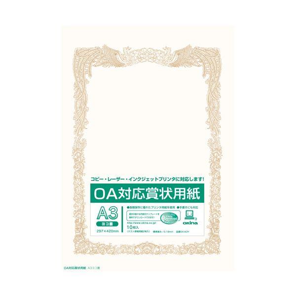 (業務用20セット) オキナ OA対応賞状用紙 SX-A3Y A3横書 10枚【日時指定不可】