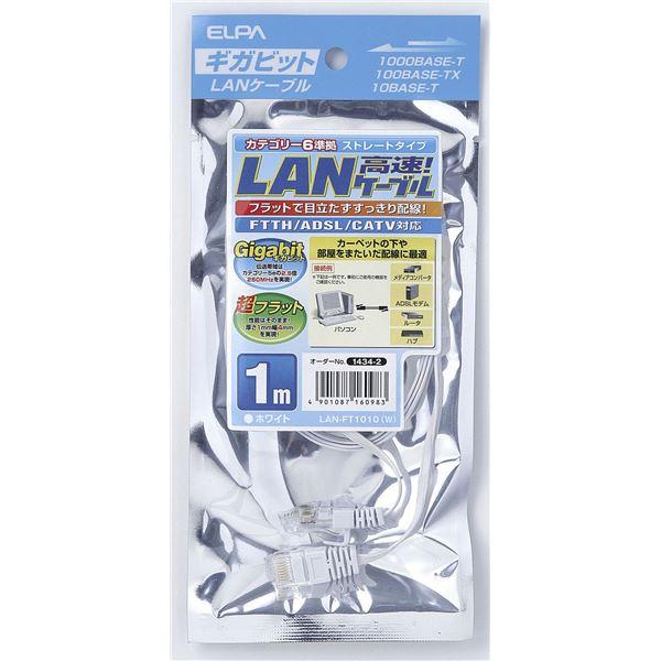 (業務用セット) ELPA フラットLANケーブル CAT6 1m LAN-FT1010(W) 【×10セット】【日時指定不可】