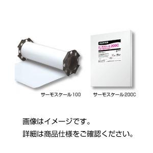 (まとめ)熱分布測定フィルム サーモスケール 200C【×5セット】【日時指定不可】