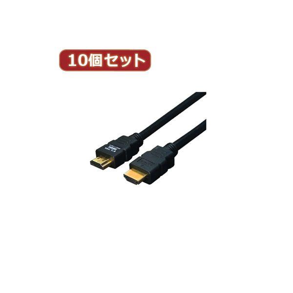 変換名人 10個セット ケーブル HDMI 5.0m(1.4規格 3D対応) HDMI-50G3X10【日時指定不可】
