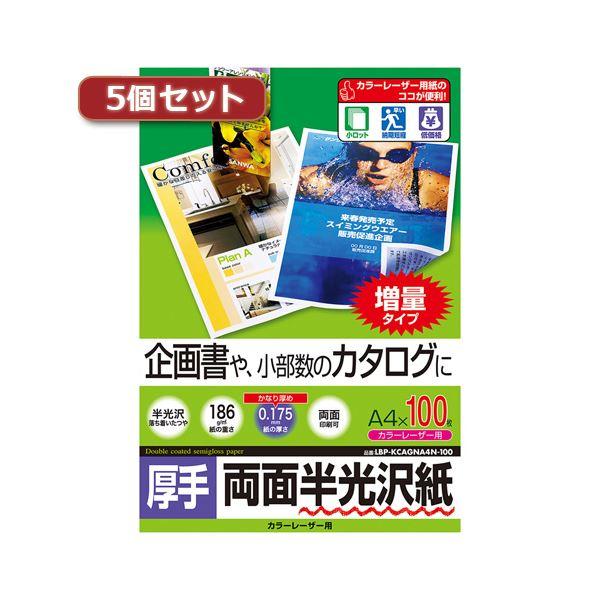 5個セットサンワサプライ カラーレーザー用半光沢紙・厚手 LBP-KCAGNA4N-100X5【日時指定不可】