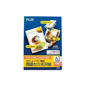 (業務用20セット) プラス カラーレーザー用紙 PP-140WH-T A3 100枚【日時指定不可】