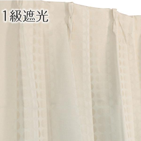 多機能1級遮光カーテン/目隠し 【2枚組 100×135cm/アイボリー】 遮熱・遮音機能付き 形状記憶 省エネ 『ラルゴ』