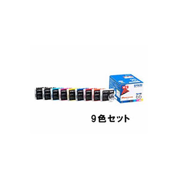 【純正品】 EPSON エプソン インクカートリッジ 【IC9CL66 9色セット】【日時指定不可】
