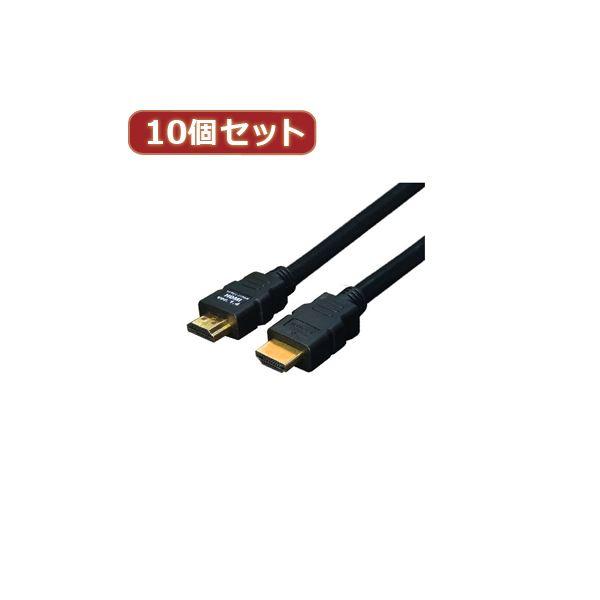 変換名人 10個セット ケーブル HDMI 20.0m(1.4規格 3D対応) HDMI-200G3X10【日時指定不可】