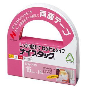 (まとめ) ニチバン ナイスタック 再生紙両面テープ しっかり貼れてはがせるタイプ 大巻 15mm×18m NW-H15 1巻 【×20セット】【日時指定不可】