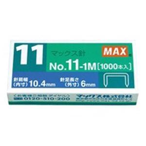 (業務用500セット) マックス ホッチキス針 NO.11-1M MS90050 1000本【日時指定不可】