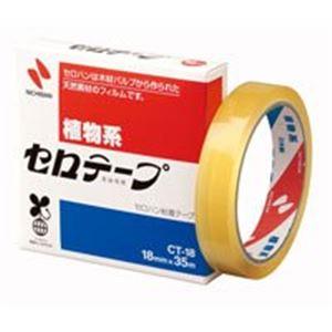 (業務用5セット) ニチバン セロテープ CT-18 18mm×35m 20個 【×5セット】【日時指定不可】
