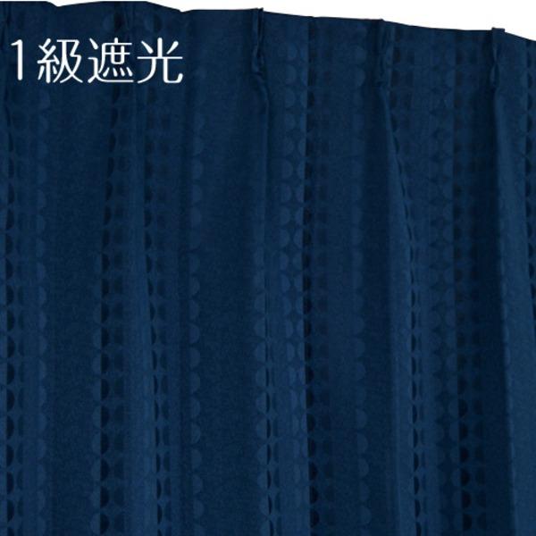 多機能1級遮光カーテン/目隠し 【2枚組 100×178cm/ネイビー】 遮熱・遮音機能付き 形状記憶 省エネ 『ラルゴ』