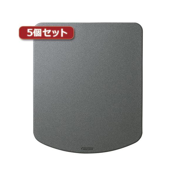 5個セットサンワサプライ シリコンマウスパッド MPD-OP56GYX5【日時指定不可】