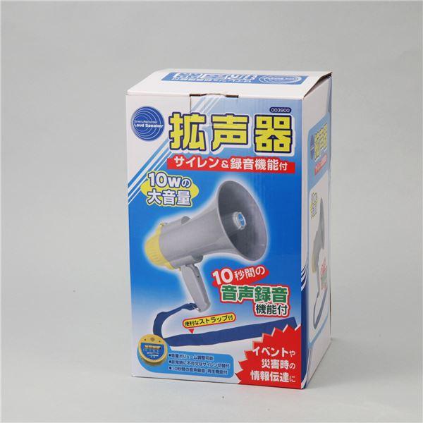 (まとめ)アーテック 拡声器 ハンドマイク 【×5セット】【日時指定不可】