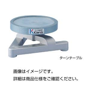 ターンテーブル【日時指定不可】