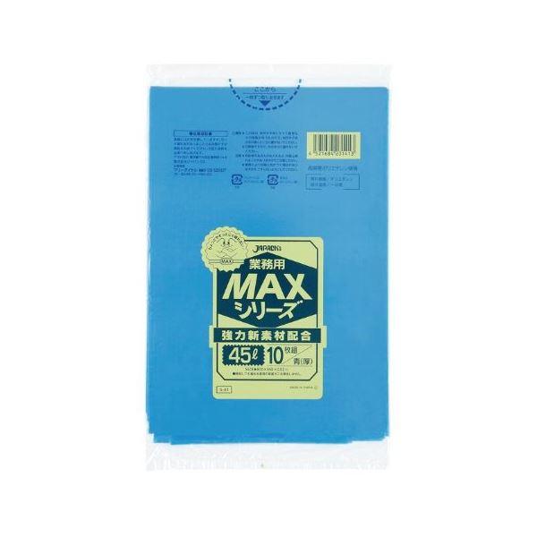 業務用MAX45L 10枚入02HD+LD青 S41 【(60袋×5ケース)合計300袋セット】 38-280【日時指定不可】