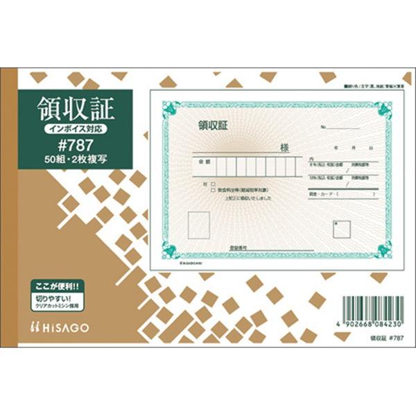 (業務用100セット) ヒサゴ 領収証 #787 2枚複写 50組【日時指定不可】
