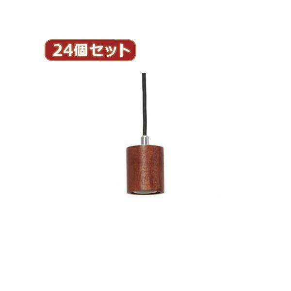 YAZAWA 24個セット ウッドヌードペンダントライト(ダクトプラグタイプ) Y07ICLX60X04DWX24【日時指定不可】