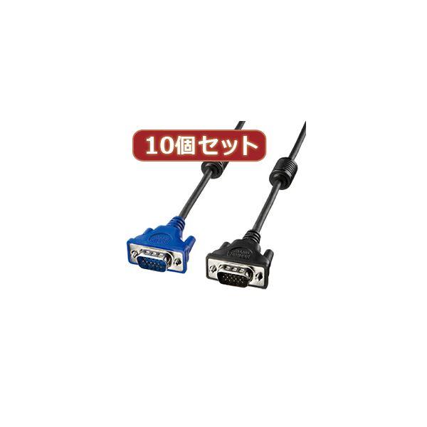 10個セットサンワサプライ ディスプレイケーブル KC-VMH15X10【日時指定不可】