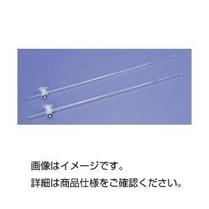 ビューレット 茶・ガラス活栓 25ml【日時指定不可】