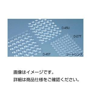 (まとめ)シートレンズ D-45U【×3セット】【日時指定不可】