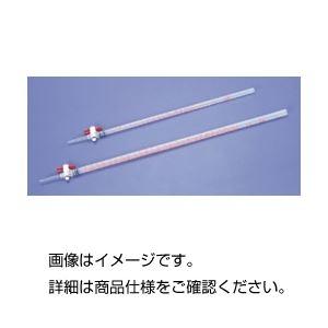 (まとめ)ポリビュレット 25mL【×3セット】【日時指定不可】