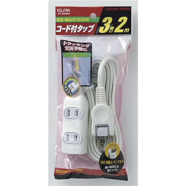 (業務用セット) ELPA EDLPコード付タップ 3個口 2m LPT-302N(W) 【×20セット】【日時指定不可】
