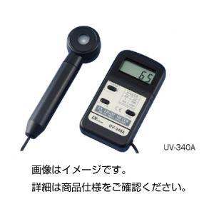 デジタル紫外線強度計UV-340A【日時指定不可】