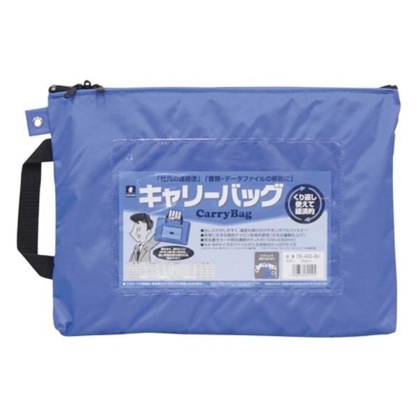 (業務用30セット) ミワックス キャリーバッグ CB-400-BU A4 マチ無 青【日時指定不可】