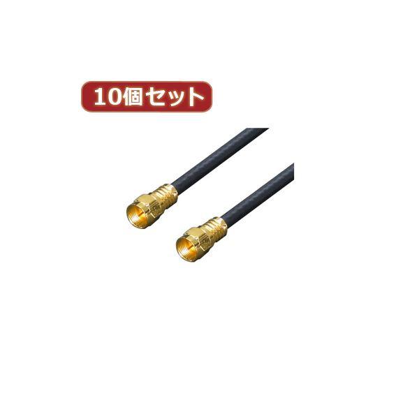 変換名人 10個セット アンテナ 4Cケーブル 10.0m +L型+中継 F4-1000X10【日時指定不可】