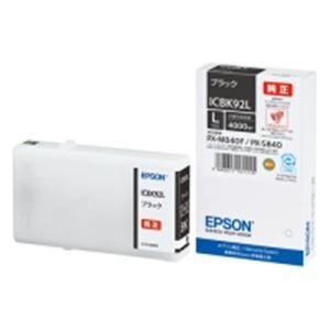 (業務用3セット) EPSON エプソン インクカートリッジ 純正 【ICBK92L】 ブラック(黒)【日時指定不可】