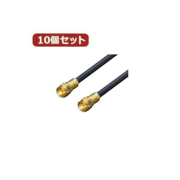 変換名人 10個セット アンテナ 4Cケーブル 20.0m +L型+中継 F4-2000X10【日時指定不可】