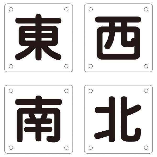 クレーン標識 東 西 南 北 クレーンB(大) 【4枚1組】【代引不可】【日時指定不可】