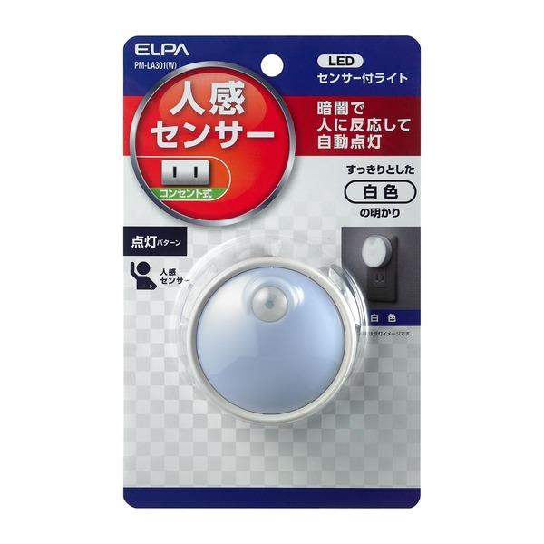 ELPA(エルパ) LEDセンサー付ライト コンセント差込タイプ PM-LA301(W)【日時指定不可】
