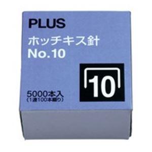 (業務用200セット) プラス ホッチキス針 NO.10 5000本入 ×200セット【日時指定不可】