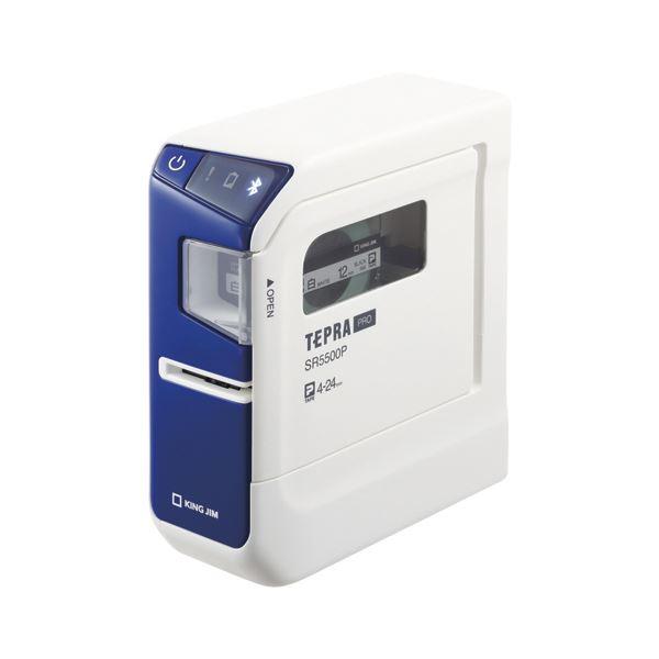 キングジム ラベルプリンタ- テプラPRO SR5500P SR5500P【日時指定不可】