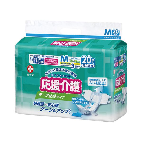 白十字 応援介護テープ止めタイプM 20枚【日時指定不可】