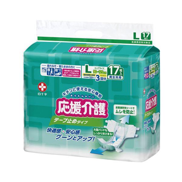 白十字 応援介護テープ止めタイプL 17枚【日時指定不可】