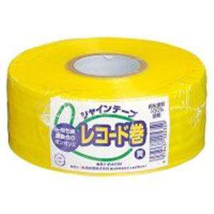(業務用100セット) 松浦産業 シャインテープ レコード巻 420Y 黄【日時指定不可】