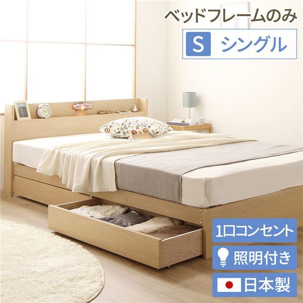(フレームのみ) 『Norucia』ノルシア シングル ナチュラル キャスター付きチェストベッド 照明付き 日本製 国産ベッドフレーム【代引不可】